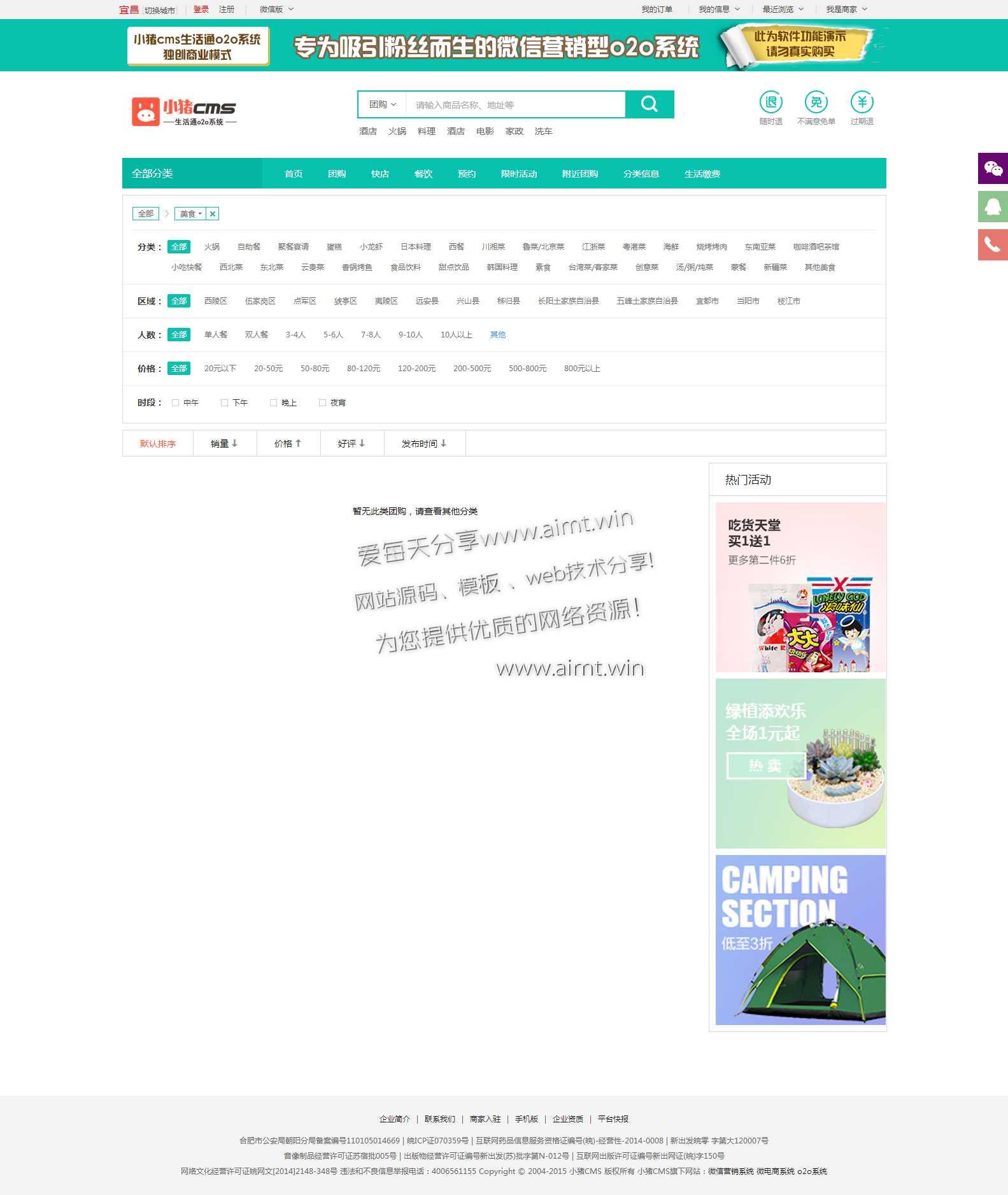FireShot Pro Screen Capture #028 o2oyc_pigcms_com_category_meishi