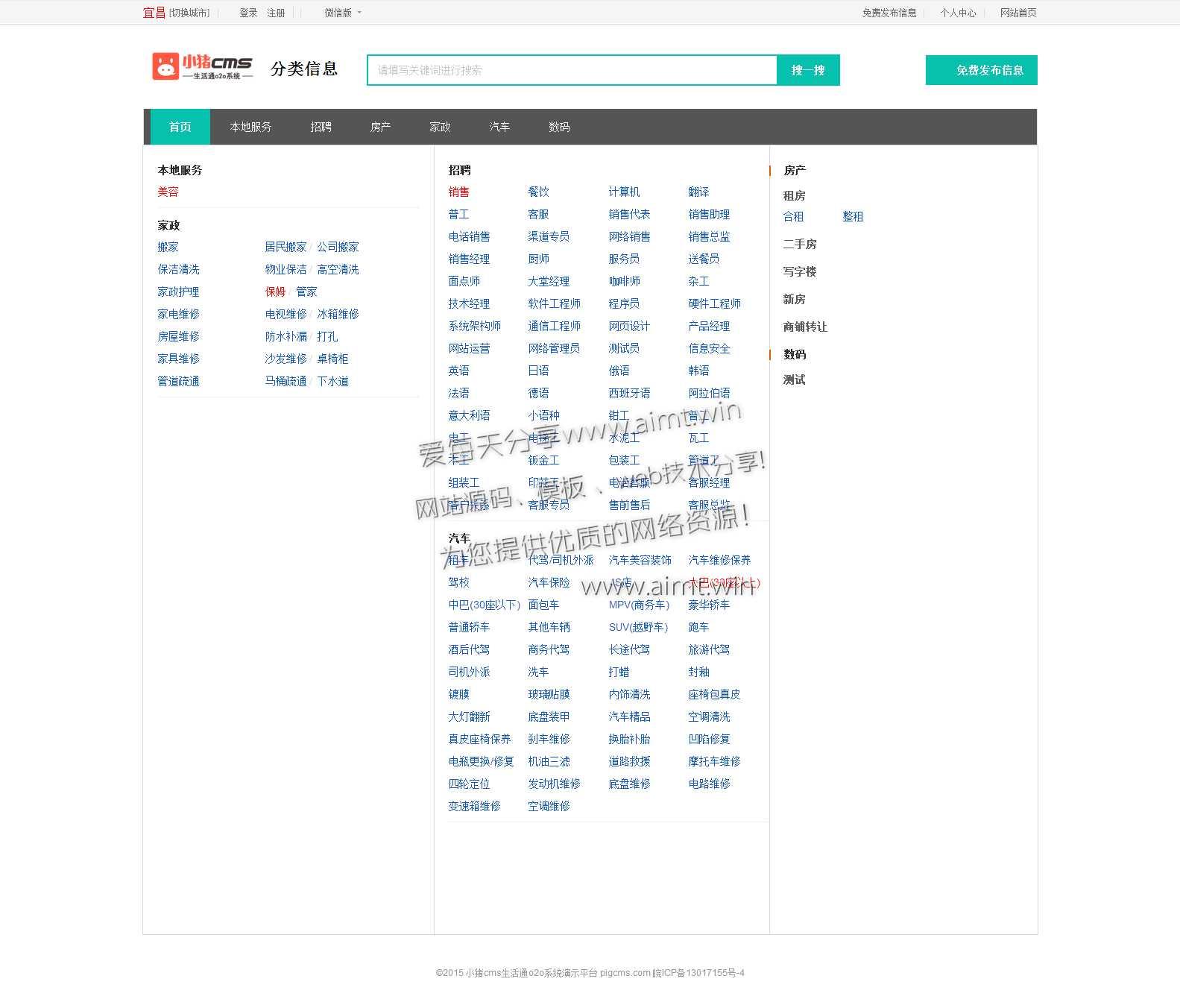FireShot Pro Screen Capture #030 - o2oyc_pigcms_com_classify