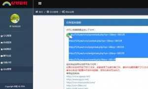 彩虹云任务V7全新商业版 彩虹秒赞V7.9破解版源码 去除域名授权限制-爱每天分享