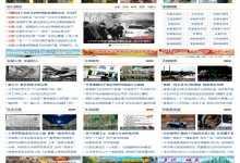 帝国cms仿安徽在线新闻网源码,地方新闻门户模板,垂直地方门户新闻资讯站源码-爱每天分享