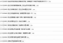微米WM_V33.6版本--微米WM_V44.0版本 微米更新包大合集 不定时更新-爱每天分享