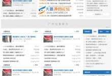 discuz模板:55625 Blue门户版 论坛+门户综合-爱每天分享