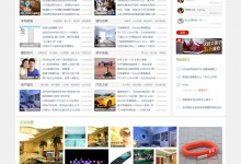discuz模板:活力新城市宽屏门户 商业版(GBK)-爱每天分享