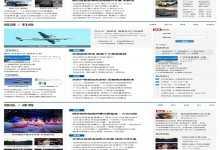 帝国cms7.2早讯网模板源码 带wap手机模板 新闻网站模板-爱每天分享