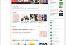 WordPress主题:阿里百秀XIU主题5.3版本,官方正版免费分享-爱每天分享