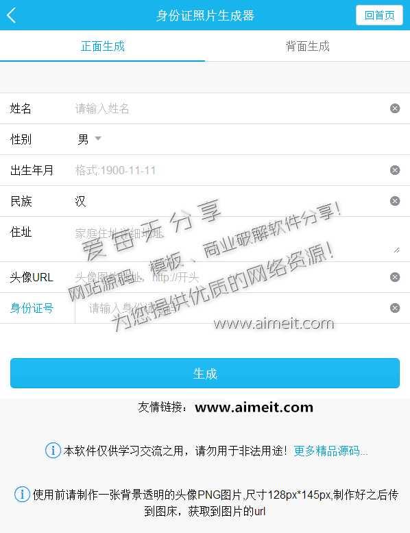 最新PHP身份证照片生成器源码 在线生成SFZ正反面照片网站源码分享下载 无须数据库-爱每天分享