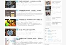 WordPress主题:大前端DUX主题1.8版本,新增自定义外链图片缩略图等功能 WP响应式博客模板-爱每天分享