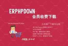最新 WordPress 会员中心收费下载插件 Erphpdown [更新至9.1.1] 本插件无域名限制-爱每天分享