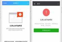 微信QQ360去拦截打开任意链接防拦截防红名不报毒腾讯域名拦截跳转系统201803修复版-爱每天分享