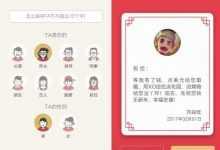 微信小程序祝福语大全源码 主要实现发送祝福贺卡的功能-爱每天分享