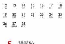微信小程序开发日历源码 实现阳历和阴历切换功能-爱每天分享
