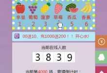 最新PHP猴王开心水果竞猜游戏源码Thinkphp3.2开发-爱每天分享