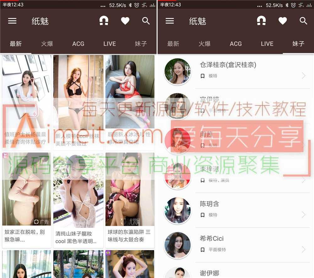 安卓写真 纸魅v1.7.1破解版 可看全球妹子写真-爱每天分享